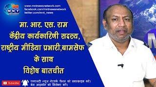 मा. आर. एस. राम केंद्रीय कार्यकारिणी सदस्य, राष्ट्रीय मीडिया प्रभारी,बामसेफ   के साथ विशेष बातचीत