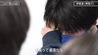 伊勢原(神奈川)~最後の円陣~