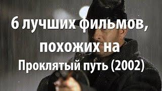 6 лучших фильмов, похожих на Проклятый путь (2002)