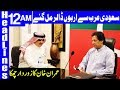 Saudi bank agrees to lend Imran Khan's government $4bn | Headlines 12 AM | 10 August 2018 | Dunya
