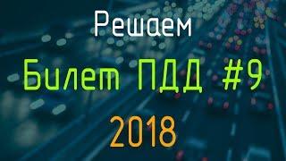 Решаем Билет ПДД №9 / Экзамен ГИБДД онлайн 2018