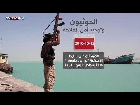 الحوثيون وتهديد أمن الملاحة  - نشر قبل 1 ساعة