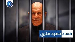 شاهد .. وزير جزائري سابق يكشف حقائق صادمة وبالأرقام عن فساد حميد ملزي