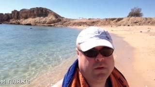 Египет | Отель Luna Sharm 3*, Красное море. Мои селфи видео, обзор...(Я расскажу о нашем зимнем отдыхе в Египте, Шарм эль Шейх. Отдыхали мы с период январь-февраль 2015 года в отеле..., 2015-02-09T06:37:49.000Z)