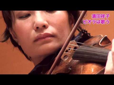 槇原敬之の「ビオラは歌う」を須田祥子が初レコーディング