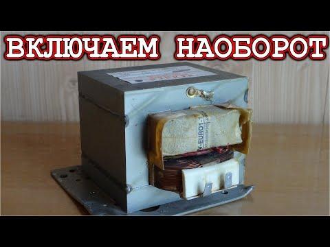 ТРАНСФОРМАТОР МИКРОВОЛНОВКИ / Включаем Наоборот /