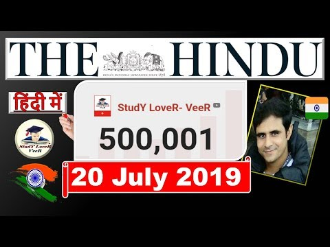 The Hindu 20 July 2019 Editorial Discussion & News Paper Analysis in Hindi [UPSC/SSC/IBPS] VeeR