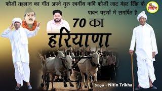 70 Ka Haryana - Nitin Trikha, Satish Sehgal - Haryanvi Hit Song - Ft. Fouji Tehlan, Baljeet Punia