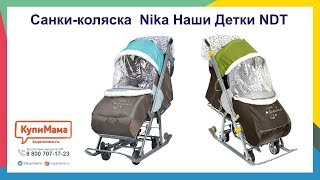 Обзор санок-коляски Nika Наши Детки NDT