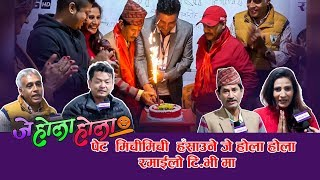 पेट मिचीमिची हँसाउने जे होला होला रमाईलो टि भी मा  || NepalI Comedy Serial Je Hola Hola  || OTV