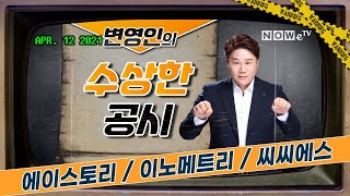 [나우경제TV] 변영인의 수상한 공시: 에이스토리 / …