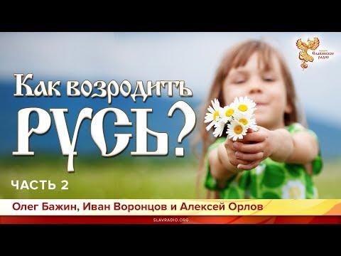 Как возродить Русь? Иван Ворнцов и Олег Бажин. Часть 2