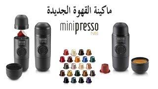 ماكينة القهوة الجديدة Minipresso NS