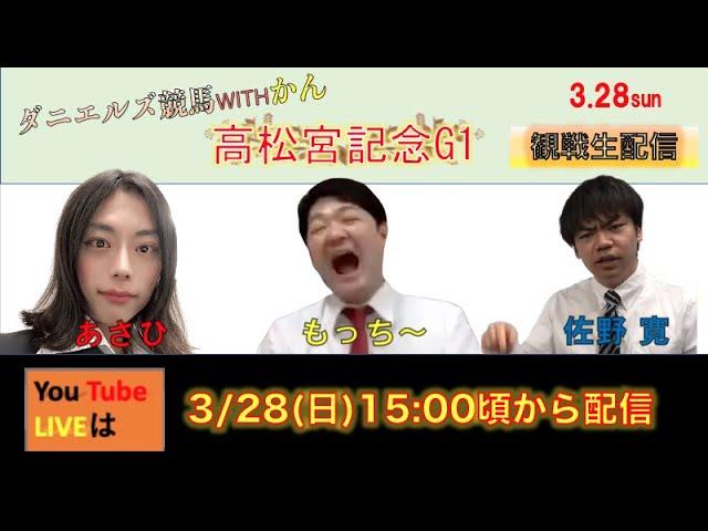 ダニエルズ競馬 3/28(日)マーチS・高松宮記念観戦生配信