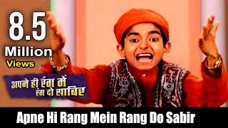 Apne Hi Rang Mein Rang Do Sabir || Anis Sabri 2019 Sabir Piya Qawwali