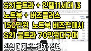 [진행중] S21울트라+11세대삼성노트북+버즈플러스 1…