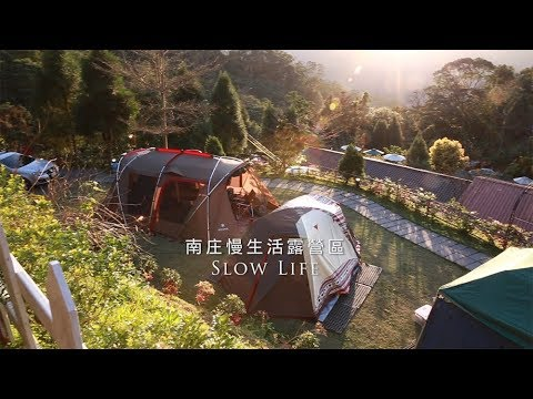 苗栗-南莊慢生活露營區 《環境篇》觀看請點選 1080p HD - YouTube
