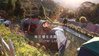 苗栗-南庄慢生活露營區 《環境篇》觀看請點選 1080p HD thumbnail