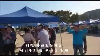 의령가래초등학교 정기총회 및 한마음축제/초청가수 최성민