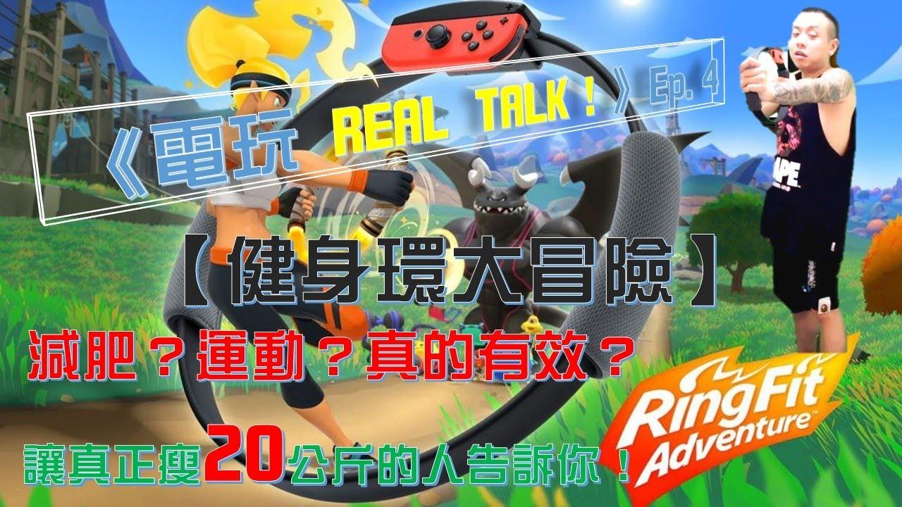 《電玩 REAL TALK!》 Ep.4 【健身環大冒險】減肥?運動?這東西到底在紅甚麼!? - YouTube