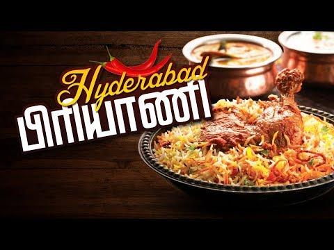 Hyderabad Biryani House In Bangalore | Best Biryanis In Bangalore | Special Chicken Biryani