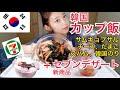 【モッパン】韓国の激安ご飯、カップ飯(サムギョプサル、チーズ、卵、スパム、韓国の…