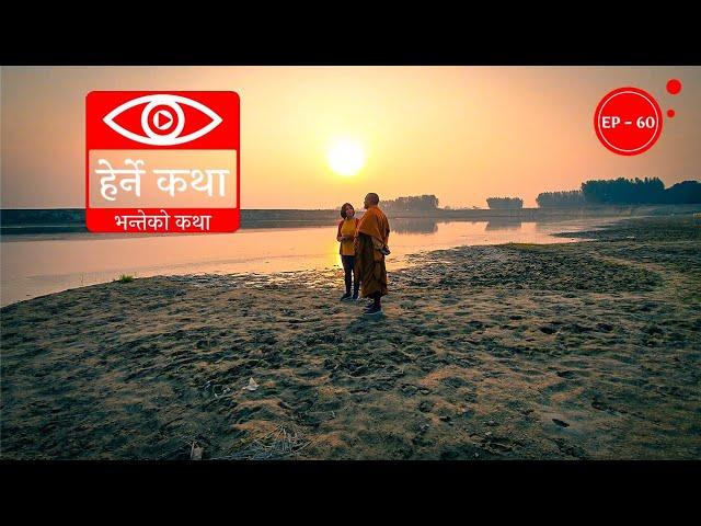 भन्तेको कथा   Bhante ko Katha   Herne Katha EP60   हेर्ने कथा