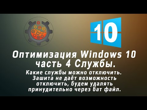 Оптимизация Windows 10 часть 4 какие службы можно отключить и удалить на SSD