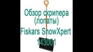 Обзор: Скрипера или лопаты Fiskars SnowXpert 143001