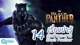 Black Panther กับ 14 เรื่องน่ารู้ของฝ่าพระบาท