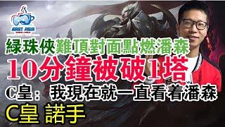 Zapętlaj C皇余小C - 绿珠侠难顶对面点燃潘森 10分钟被破1塔 C皇:我现在就一直看着潘森 - 上單Top 諾手達瑞斯Darius (VS 潘森Pantheon) | 東亞遊戲聯盟East Asia Gaming League