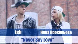 teh ft Ника Прокопьева - Не Говори Люблю