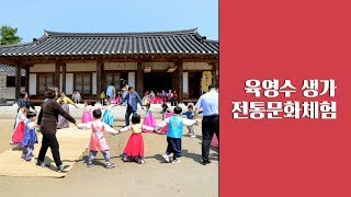 육영수 생가 전통문화체험 불교공뉴스 TV