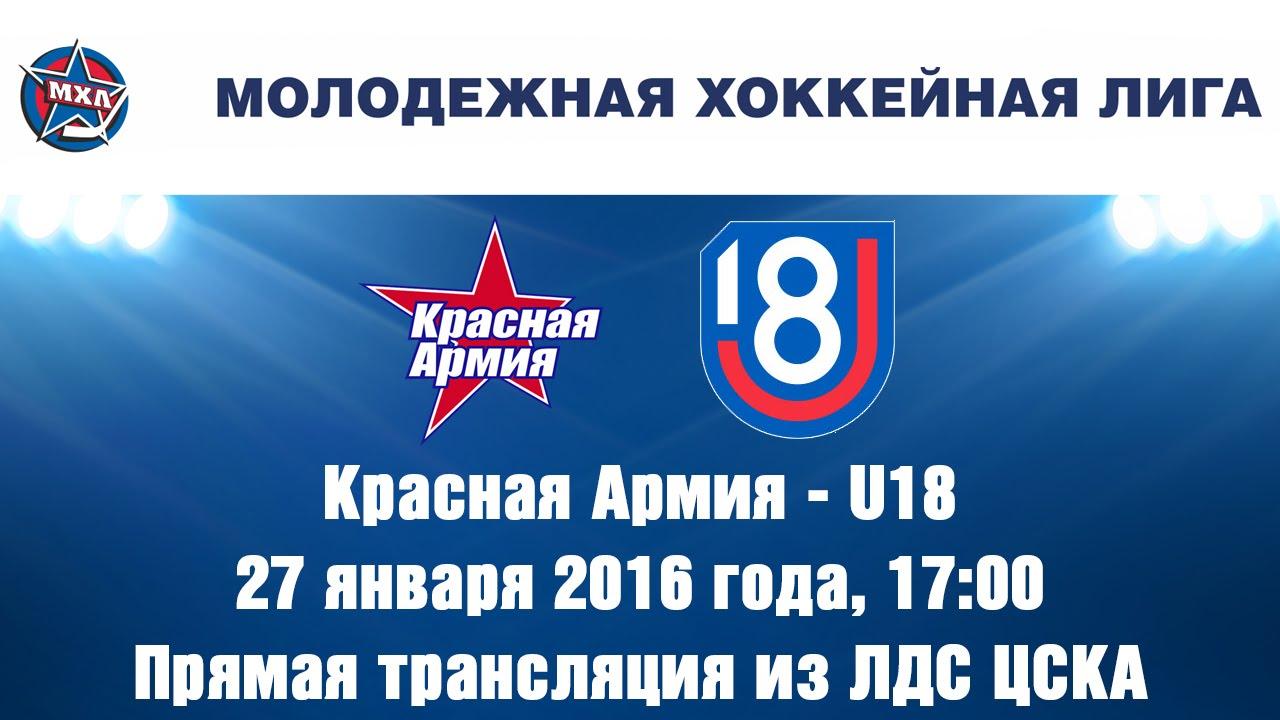 Красная Армия - U-18