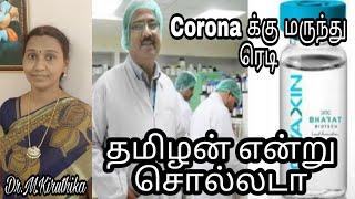 தமிழன் கண்டு பிடித்த தடுப்பு மருந்து /VACCINE INVENTED TO CORONA VIRUS BY KRISHNA ELLA...