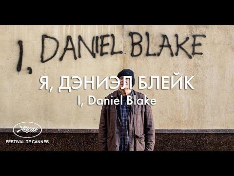 Я, Дэниел Блэйк / I, Daniel Blake. Русский трейлер.