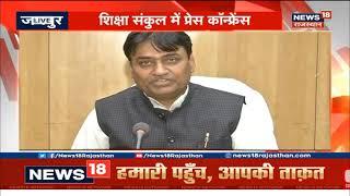 Reet level 1 latest news in Hindi   शिक्षा मन्त्री की लाइव कॉन्फ्रेंस जोइनिंग के आदेश जारी  