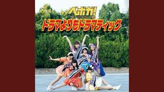 Provided to YouTube by NexTone Inc. ドラマよりもドラマティック (off vocal ver.) · ベボガ!(虹のコンキスタドール黄組) ドラマよりもドラマティック Released on: ...