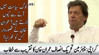 Imran Khan Powerful Address About Pakistani Politics | 19 March 2018 | Neo News