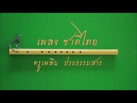 เพลงชาติไทย ขลุ่ยเพียงออ