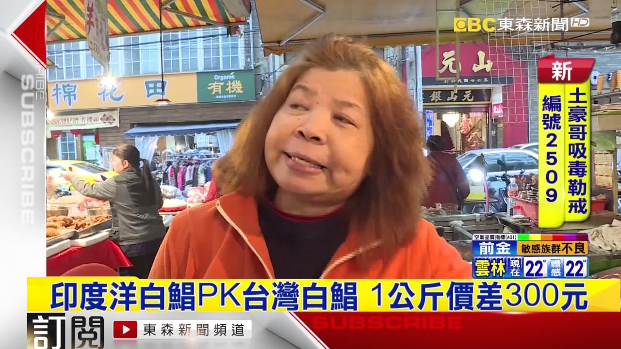 此鯧非彼鯧!團購臺灣白鯧 到貨竟是「暗鯧」 - YouTube