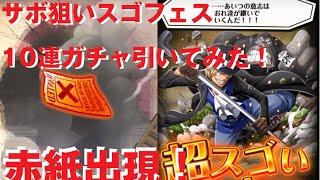 【トレクル】サボ狙いでスゴフェス10連引く!(ONE PIECEトレジャークルーズ) thumbnail