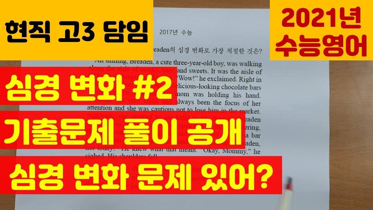 2021년 수능영어 - 심경변화 수능기출 문제 풀이 공개 #2