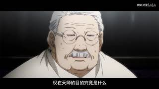 一人之下: 天师下山  【完整版】  2019.04.14