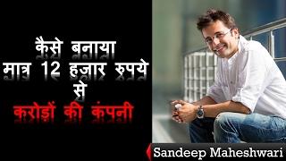 Sandeep Maheshwari (Inspirational Speaker) Biography Family & Images Bazaar Story {Hindi}