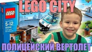 LEGO City   60046 Полицейский вертолет.  Helicopter Surveillance(Распаковываем и собираем набор
