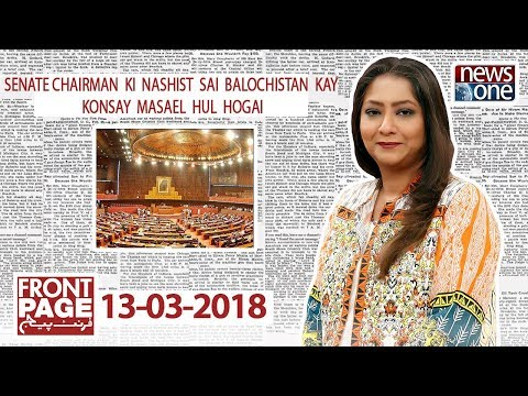 Front Page - 13-March-2018 - News One