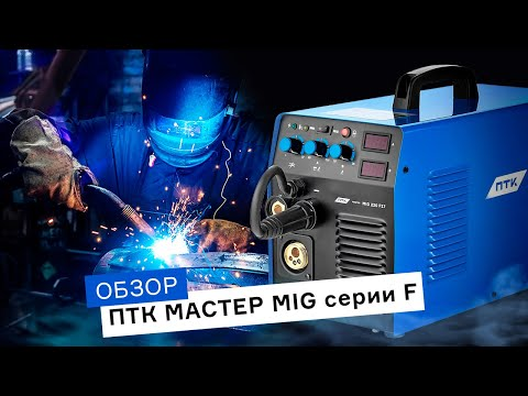 Обзор на сварочный аппарат ПТК МАСТЕР MIG 220 F17