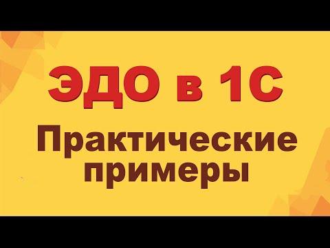 ЭДО в 1С: