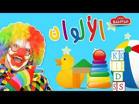 العاب اطفال تعليمية تعليم الاطفال الالوان باللغة العربية | تعلم مع سوبر كلاون Colors in Arabic